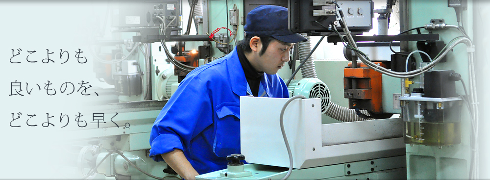 "Integrated production system brings ""High Quality"", ""Short Delivery Times"", and ""Low Price"""